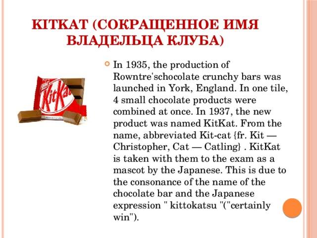 KitKat (сокращенное имя владельца клуба)