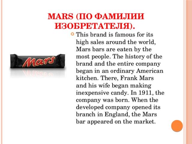 Mars(по фамилии изобретателя).