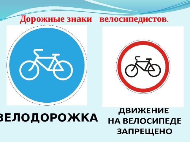 Дорожные знаки велосипедистов . ВЕЛОДОРОЖКА