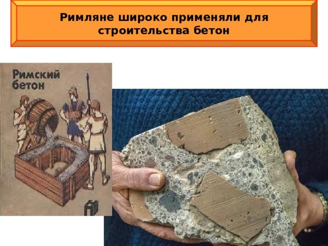 Римляне широко применяли для строительства бетон