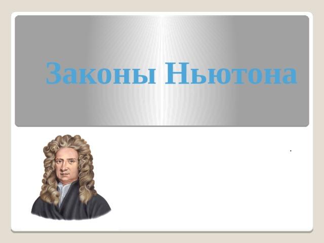 Законы Ньютона .