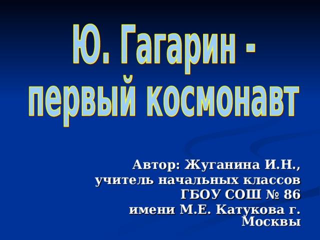 Автор: Жуганина И.Н., учитель начальных классов ГБОУ СОШ № 86 имени М.Е. Катукова г. Москвы