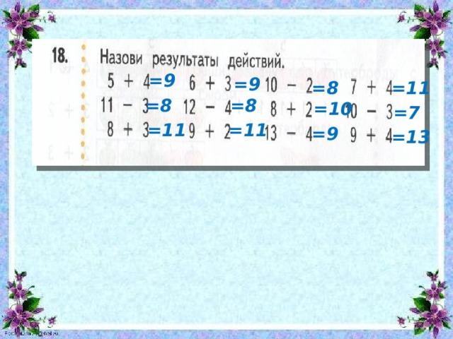=9 =9 =8 =11 =8 =8 =10 =7 =11 =11 =9 =13