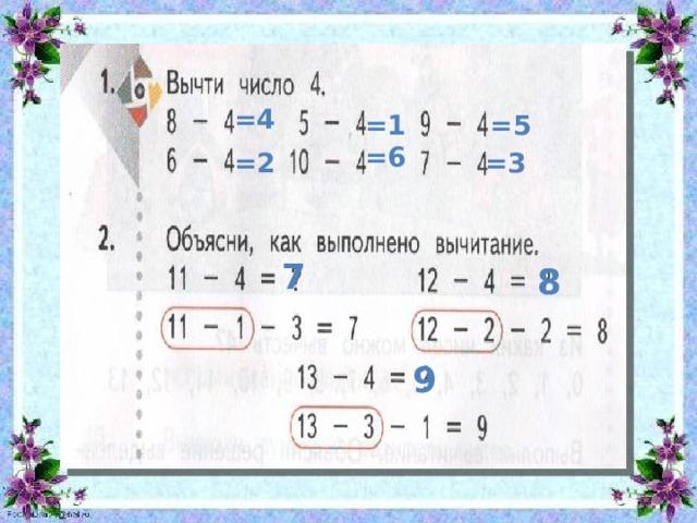 =4 =1 =5 =6 =2 =3 7 8 9