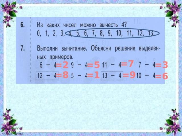 =7 =2 =5 =3 =8 =1 =9 =6
