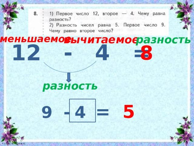 уменьшаемое вычитаемое разность  12 - 4 = 8 разность =  5 9 - 4