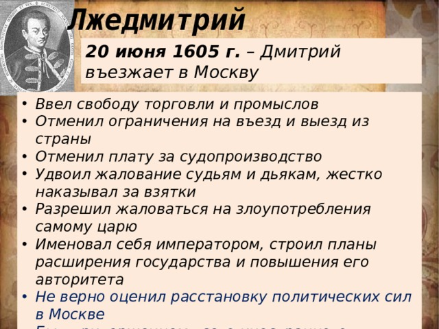 Лжедмитрий 20 июня 1605 г. – Дмитрий въезжает в Москву