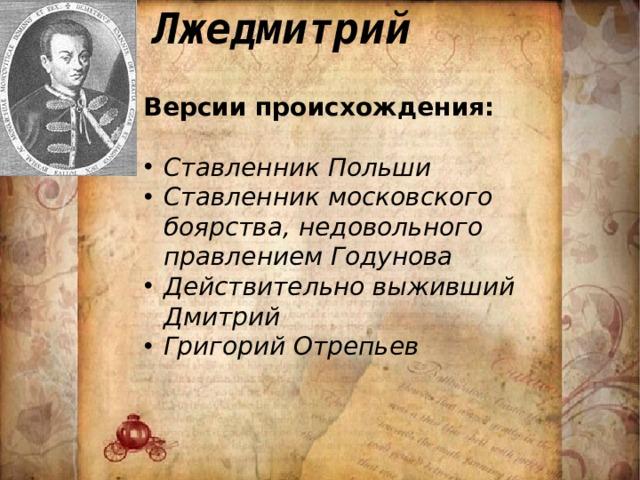 Лжедмитрий Версии происхождения: