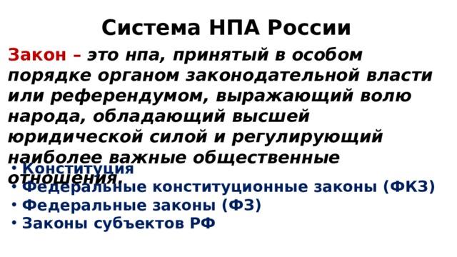 Система НПА России Закон – это нпа, принятый в особом порядке органом законодательной власти или референдумом, выражающий волю народа, обладающий высшей юридической силой и регулирующий наиболее важные общественные отношения.