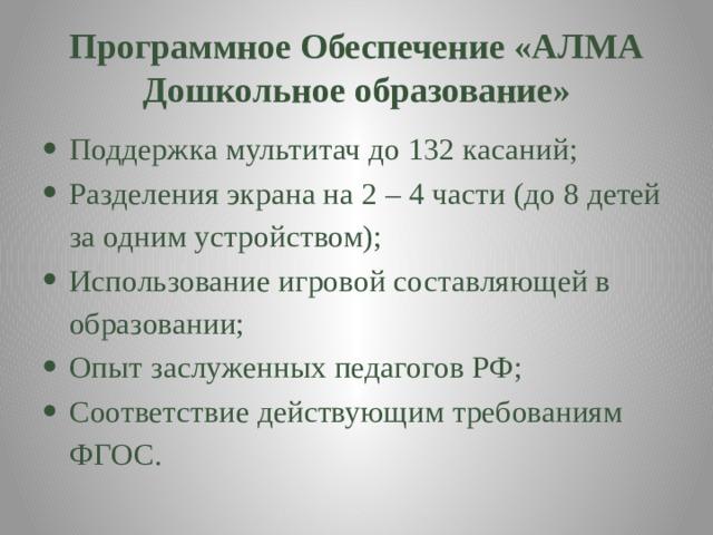Программное Обеспечение «АЛМА Дошкольное образование»
