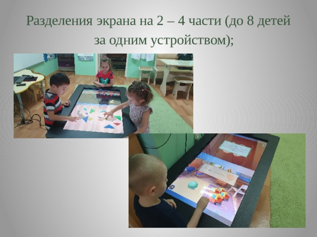 Разделения экрана на 2 – 4 части (до 8 детей за одним устройством);