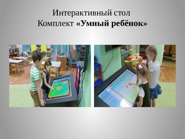 Интерактивный стол  Комплект «Умный ребёнок»