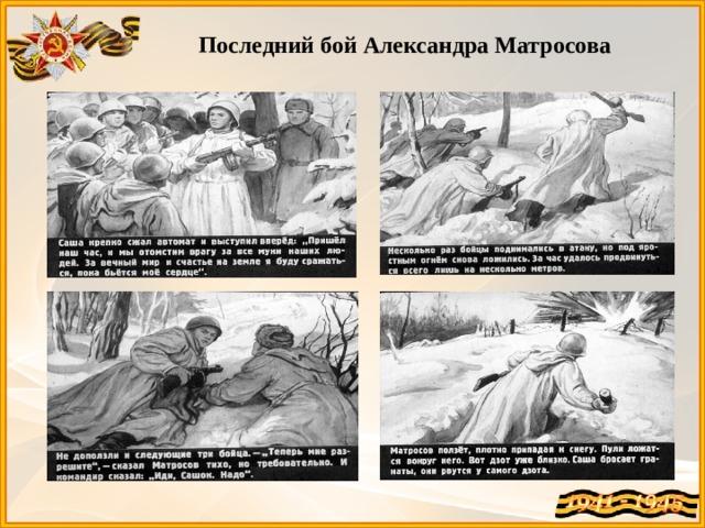 Последний бой Александра Матросова