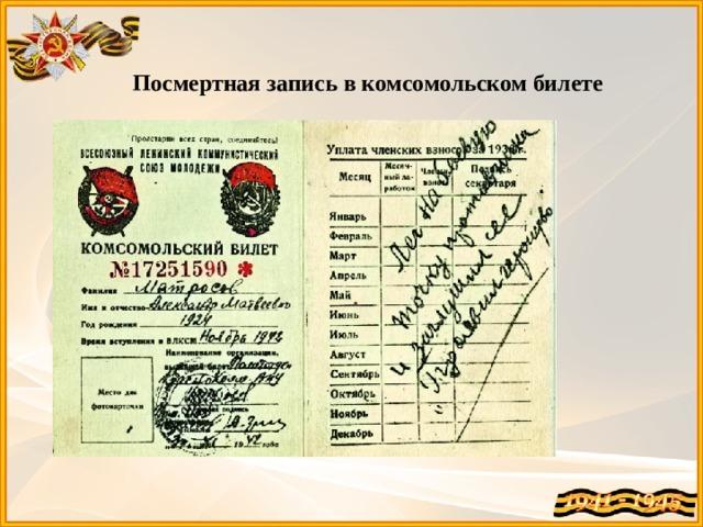 Посмертная запись в комсомольском билете