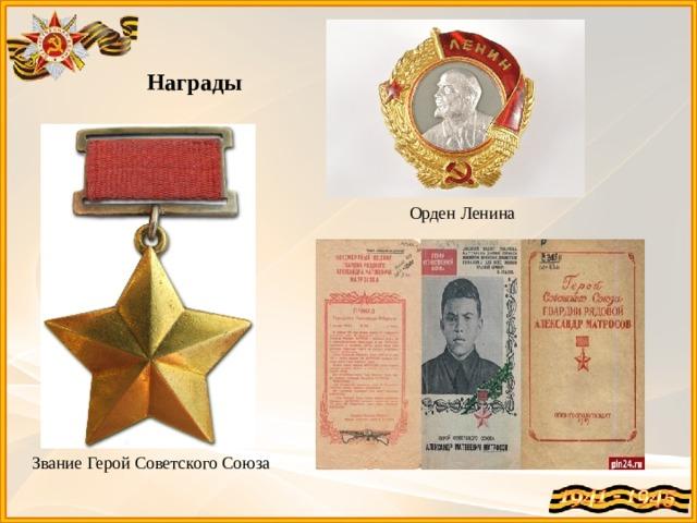 Награды   Орден Ленина Звание Герой Советского Союза