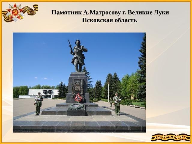 Памятник А.Матросову г. Великие Луки Псковская область