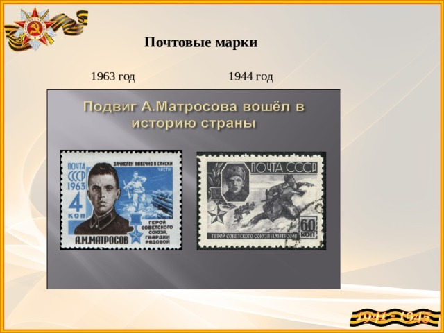Почтовые марки  1963 год 1944 год