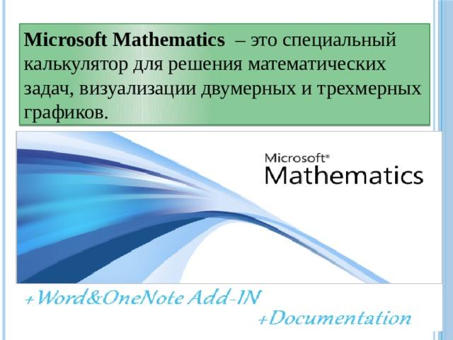 Microsoft Mathematics – это специальный калькулятор для решения математических задач, визуализации двумерных и трехмерных графиков.