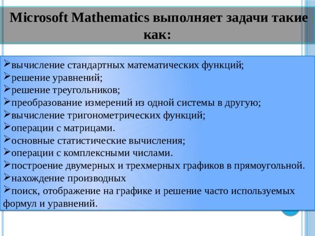 Microsoft Mathematics выполняет задачи такие как: