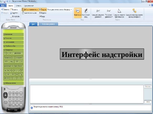 Интерфейс надстройки