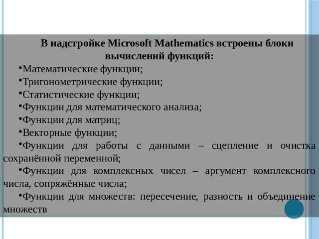 В надстройке Microsoft Mathematics встроены блоки вычислений функций: