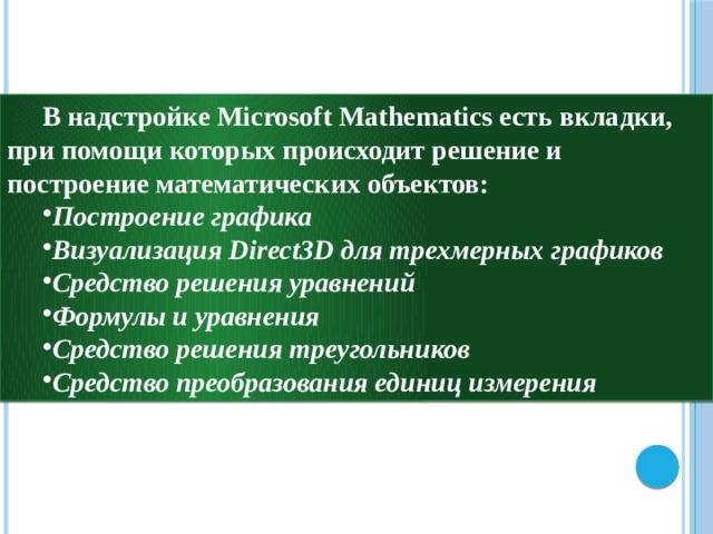 В надстройке Microsoft Mathematics есть вкладки, при помощи которых происходит решение и построение математических объектов: