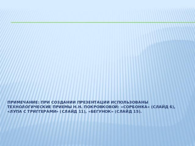 Примечание: при создании презентации использованы технологические приемы Н.Н. Покровковой: «Сорбонка» (слайд 6), «Лупа с триггерами» (слайд 11), «Бегунок» (слайд 15).
