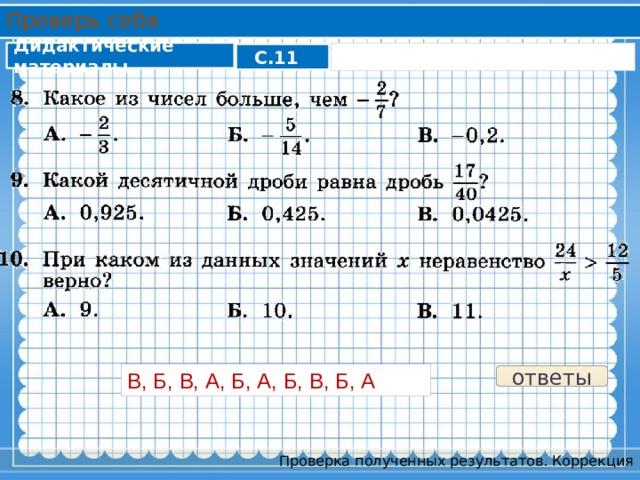 Проверь себя Дидактические материалы С.11 В, Б, В, А, Б, А, Б, В, Б, А ответы Проверка полученных результатов. Коррекция