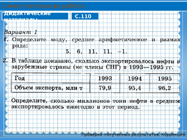 Самостоятельная работа Дидактические материалы С.110 Проверка полученных результатов. Коррекция