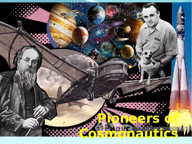 Волшебный конверт Pioneers of Cosmonautics