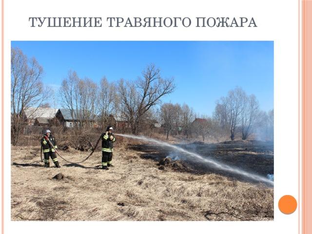 Тушение травяного пожара