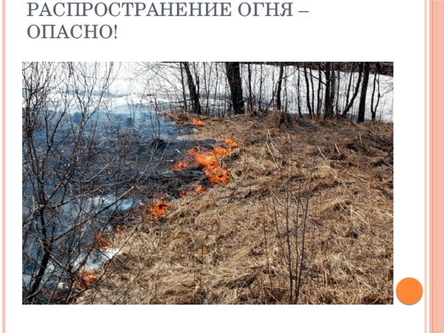 Распространение огня – опасно!