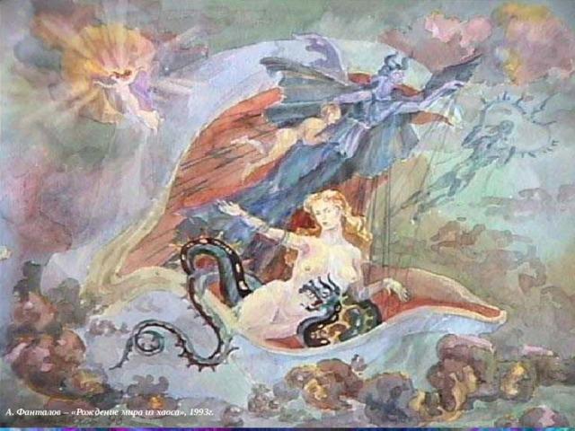 Хаос –  источник  жизни А. Фанталов – «Рождение мира из хаоса», 1993г.