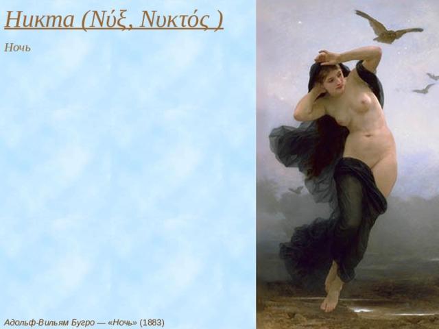 Никта (Νύξ, Νυκτός ) Ночь Адольф-Вильям Бугро — « Ночь» (1883)