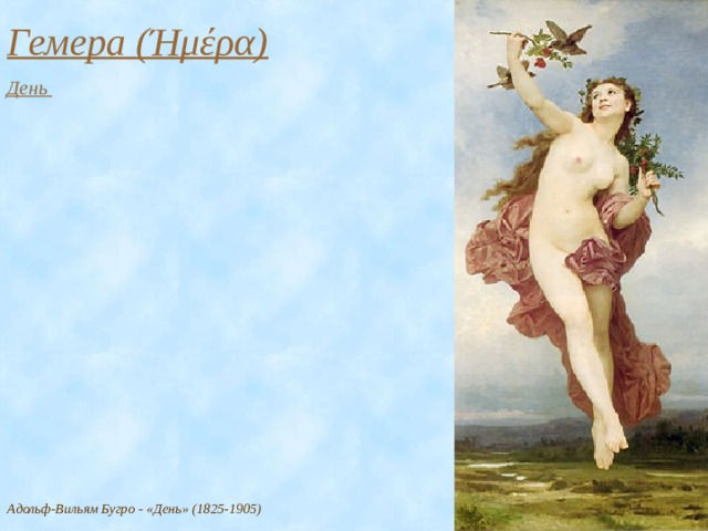Гемера (Ήμέρα) День Адольф-Вильям Бугро - «День» (1825-1905)