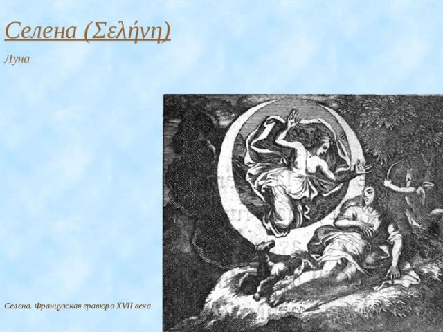 Селена ( Σελήνη ) Луна  Селена. Французская гравюра XVII века