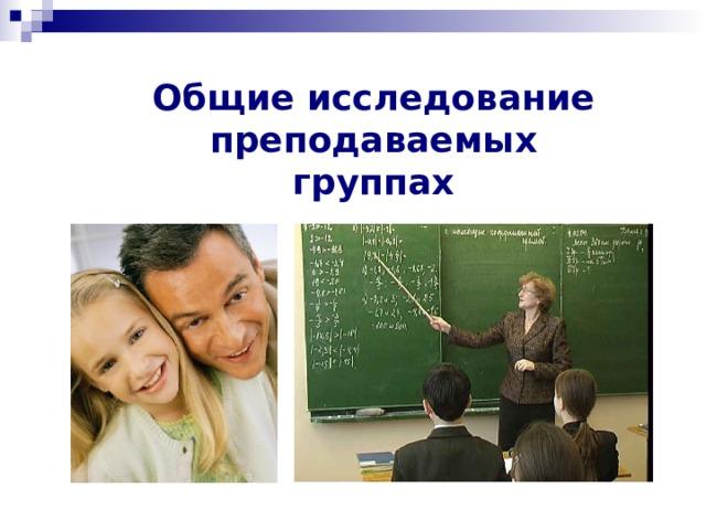 Общие исследование преподаваемых группах