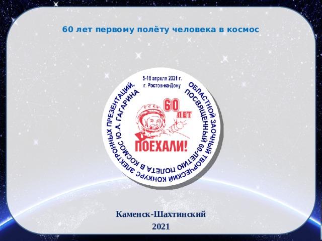 60 лет первому полёту человека в космос  Каменск-Шахтинский 2021