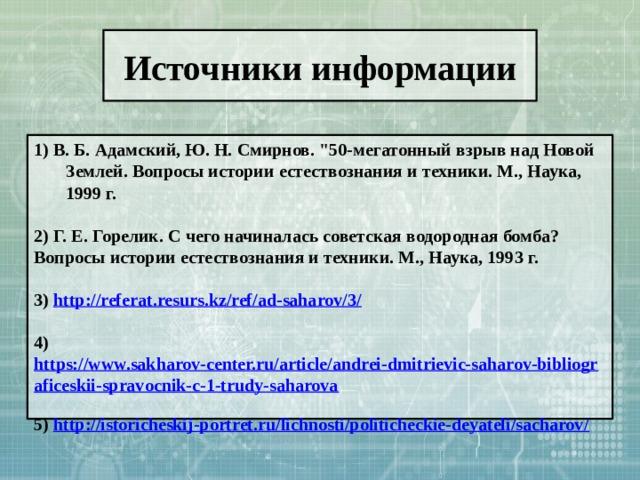 Источники информации 1) В. Б. Адамский, Ю. Н. Смирнов.