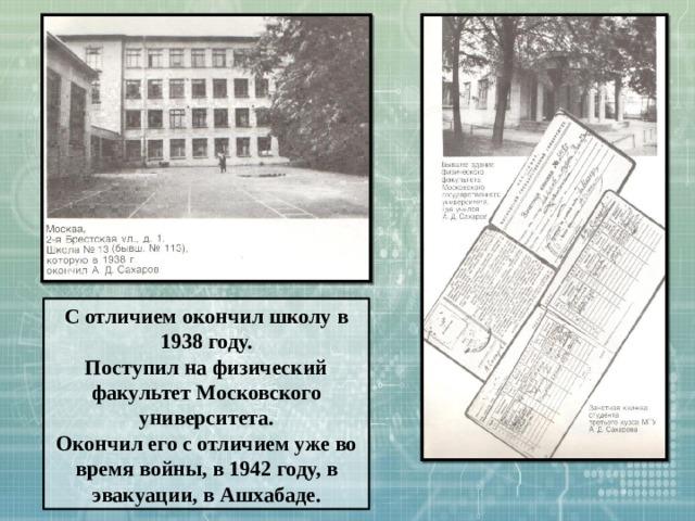 С отличием окончил школу в 1938 году. Поступил на физический факультет Московского университета. Окончил его с отличием уже во время войны, в 1942 году, в эвакуации, в Ашхабаде.