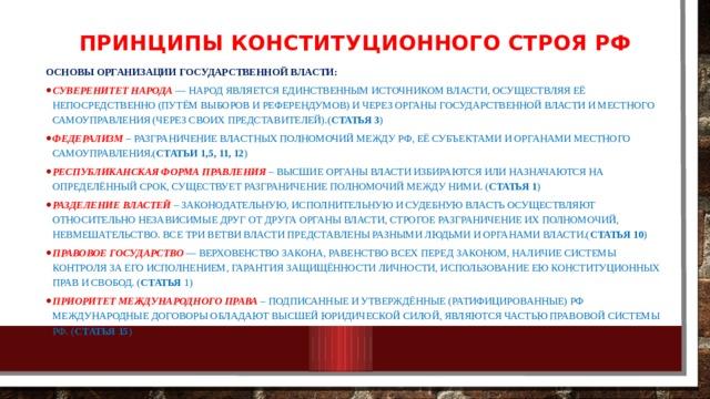 Принципы конституционного строя РФ Основы организации государственной власти: