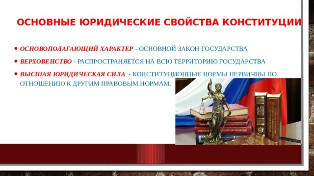 Основные юридические свойстваКонституции