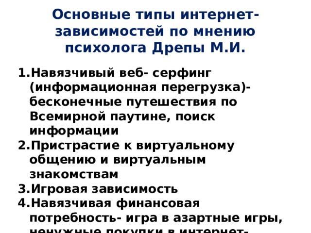 Основные типы интернет- зависимостей по мнению психолога Дрепы М.И.