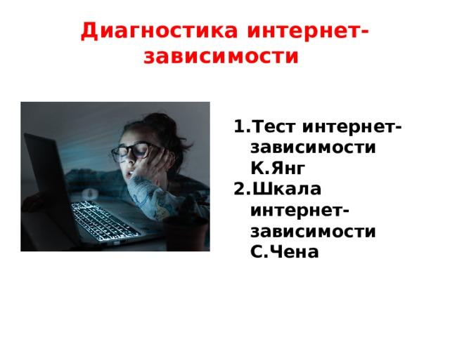 Диагностика интернет- зависимости