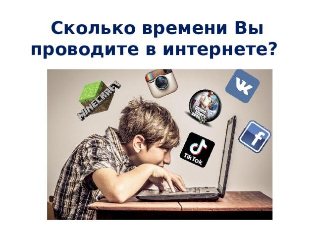 Сколько времени Вы проводите в интернете?