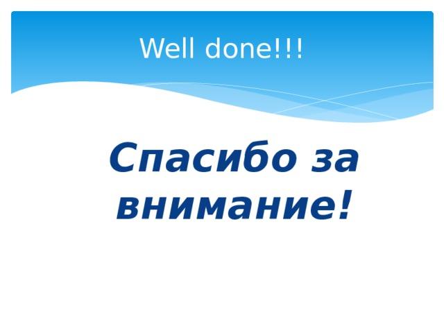 Well done!!! Спасибо за внимание!