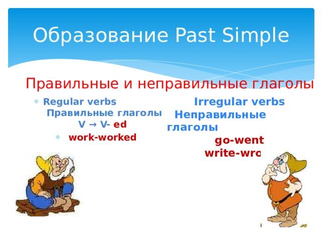 Образование Past Simple Правильные и неправильные глаголы Irregular verbs  Неправильные глаголы go-went write-wrote