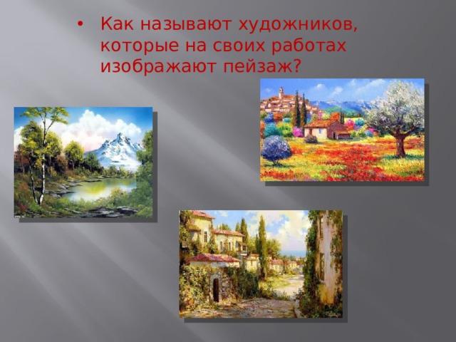 Как называют художников, которые на своих работах изображают пейзаж?