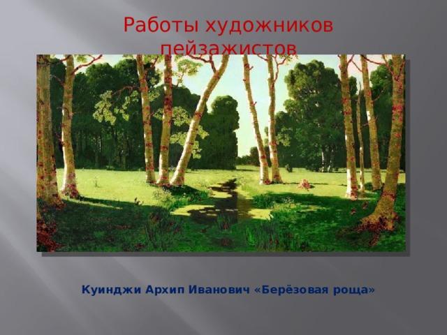 Работы художников пейзажистов Куинджи Архип Иванович «Берёзовая роща»