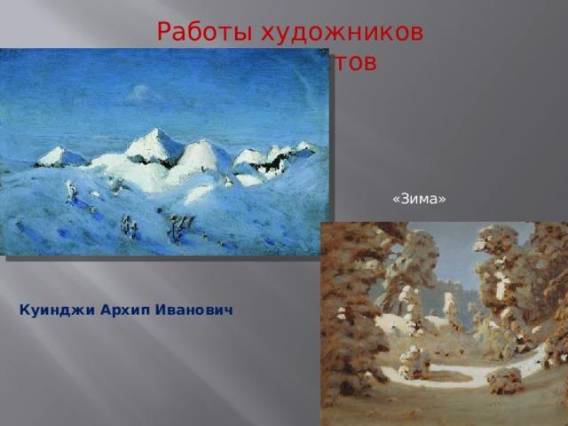 Работы художников пейзажистов «Зима» Куинджи Архип Иванович